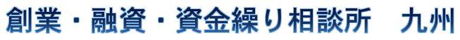 創業・融資・資金繰り相談所 九州